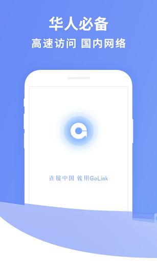 GoLink - 海外华人访问中国VPN